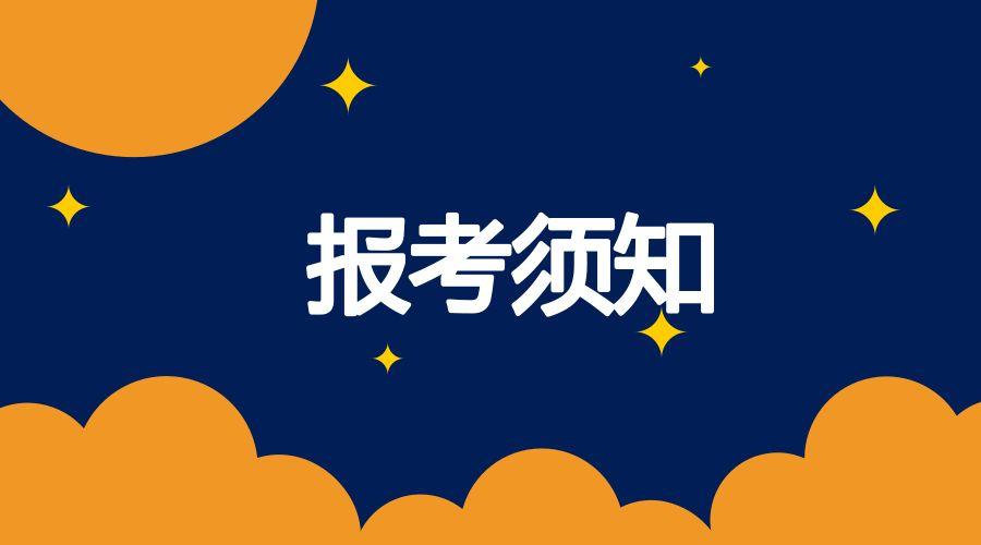 2019年下半年江苏省高等教育自学考试网上报名须知