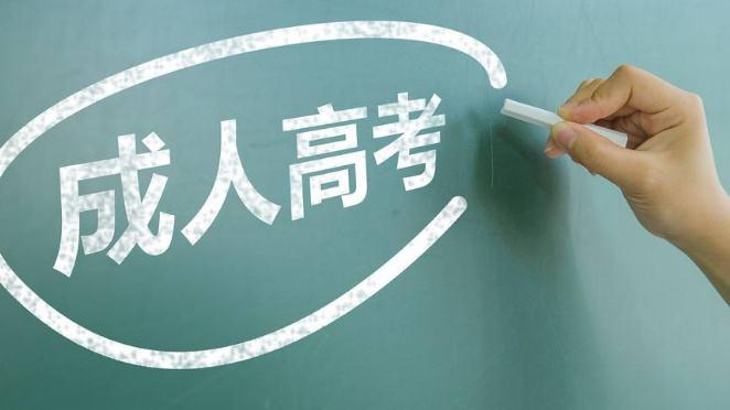 江苏省2018年成人高考将于10月27、28日开考