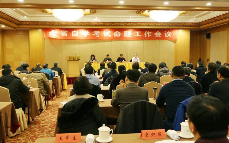 全省自学考试命题工作会议在南京召开