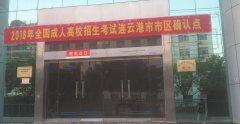连云港市顺利完成2018年成高报名现场确认工作