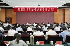 镇江召开2019年招生、自学考试委员会全体(扩大)会议