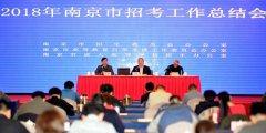 南京市自考成招办、招生办联合召开2018年度工作总结大会