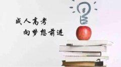 江苏省成人高校招生考试问答